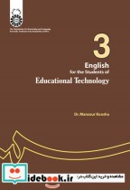 انگلیسی برای دانشجویان رشتهء تکنولوژی آموزشی