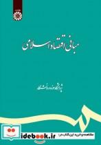 مبانی اقتصاد اسلامی(تلخیص و تکمیل)