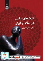 اندیشههای سیاسی در اسلام و ایران