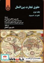 حقوق تجارت بین الملل (جلددوم)
