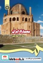 معماری ایران دوره اسلامی