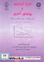 طرح آزمایشها و روشهای آماری برای پژوهش در علوم اجتماعی و رفتاری