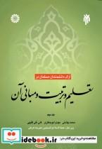 آرای دانشمندان مسلمان در تعلیم و تربیت و مبانی آن(جلد دوم)