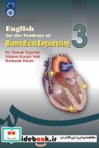انگلیسی برای دانشجویان رشته مهندسی پزشکی