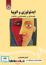 ایدئولوژی و اتوپیا (مقدمهای بر جامعهشناسی شناخت)