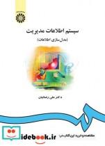 سیستم اطلاعات مدیریت (مدل سازی اطلاعات)