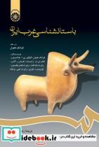 باستانشناسی غرب ایران