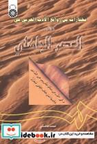 مختارات من روائع الادب العربی (فی العصر الجاهلی) (1)