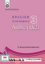 انگلیسی برای دانشجویان رشته عربی (1 و 2)