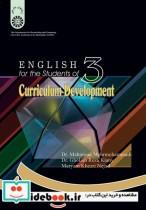انگلیسی برای دانشجویان رشته برنامهریزی درسی