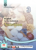 انگلیسی برای دانشجویان رشته تغذیه