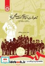 تحولات سیاسی و اجتماعی ایران (1320-1322)