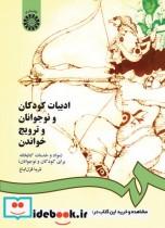 ادبیات کودکان و نوجوانان و ترویج خواندن(مواد و خدمات کتابخانه برای کودکان و نوج)