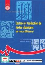 خواندن و ترجمه متون اسلامی(از منابع مختلف)
