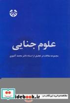علوم جنایی( مجموعه مقالات در تجلیل از استاد دکتر محمد آشوری)