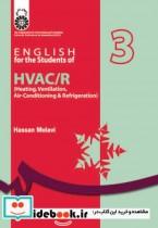 انگلیسی برای دانشجویان رشته های تاسیسات حرارتی ،برودتی و تهویه مطبوع