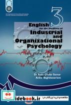 انگلیسی رشته روان شناسی صنعتی و سازمانی