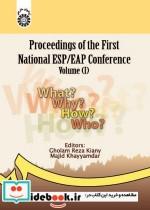 مجموعه مقالات اولین همایش ملی آموزش زبان انگلیسی برای اهداف ویژه و دانشگاهی(1)