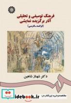 فرهنگ توصیفی و تحلیلی آثار برگزیده نمایشی ( فرانسه - فارسی )