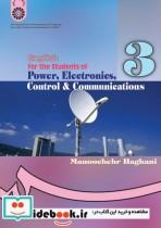 انگلیسی برای رشتهء برق ، الکترونیک، کنترل و مخابرات