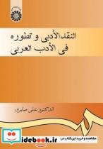 النقد الادبی و تطوره فی الادب العربی