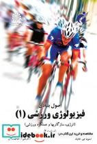 اصول بنیادی فیزیولوژی ورزشی(1) :(انرژی،سازگاریها و عملکرد ورزشی)