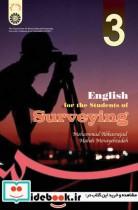 انگلیسی برای دانشجویان رشته نقشهبرداری
