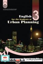 انگلیسی برای دانشجویان رشته شهر سازی