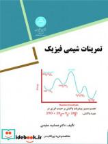 تمرینات شیمی فیزیک 1405