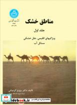 مناطق خشک (جلد اول) 1958