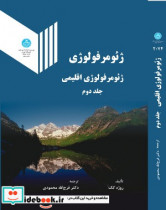 ژئومرفولوژی ( ژئومورفولوژی اقلیمی) (جلد دوم) 2074
