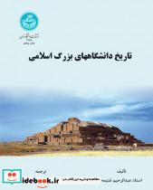 تاریخ دانشگاه های بزرگ اسلامی 2176