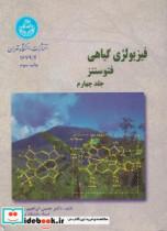 فیزیولوژی گیاهی (جلد چهارم)  1679/4