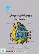 ویروس شناسی دامپزشکی (بیولوژی ویروس ها)  2493