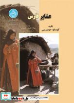 عشایر فارس 2290
