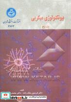 بیوتکنولوژی میکروبی (جلد دوم) 2763