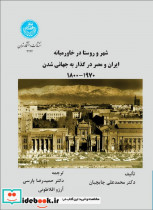 شهر و روستا در خاورمیانه 3222