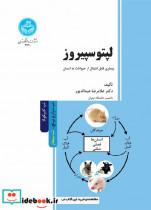لپتوسپیروز  ( بیماری قابل انتقال از حیوانات به انسان  ) 3720