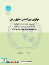 موازین بین المللی حقوق زنان (کنواسیون ها- پروتکل ها)