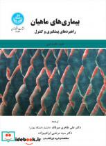 بیماری های ماهیان؛ راهبردهای پیشگیری و کنترل 3873