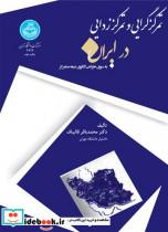 تمرکز گرایی و تمرکز زایی در ایران 3829