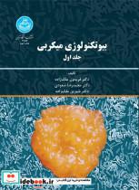 بیوتکنولوژی میکروبی (جلد اول)  2489