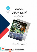 مبانی پترولوژی آذرین و دگرگونی 3729