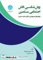 روش شناسی دانش اجتماعی مسلمین (رویکردهای هرمنوتیکی به قرآن در میان مسلمین) 4014 Methodology of Social Knowledge of Muslims, Hermeneutic Approaches to Quran Among Muslims