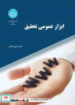 ابزار عمومی تحقیق 2428