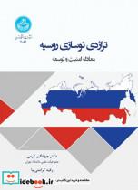 تراژدی نوسازی روسیه؛ معادله امنیت و توسعه 4056
