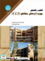 کتاب راهنمای چوب لایههای متقاطع، CLT، Cross-Laminated Timber و، 4097