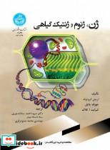 ژن، ژنوم و ژنتیک گیاهی 3869