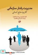 مدیریت رفتار سازمانی (کاربرد منابع انسانی)