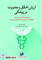 ارزش اخلاق در معنویت پزشکی